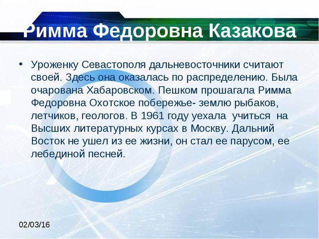 Римма Федоровна Казакова Уроженку Севастополя дальневосточники считают своей....
