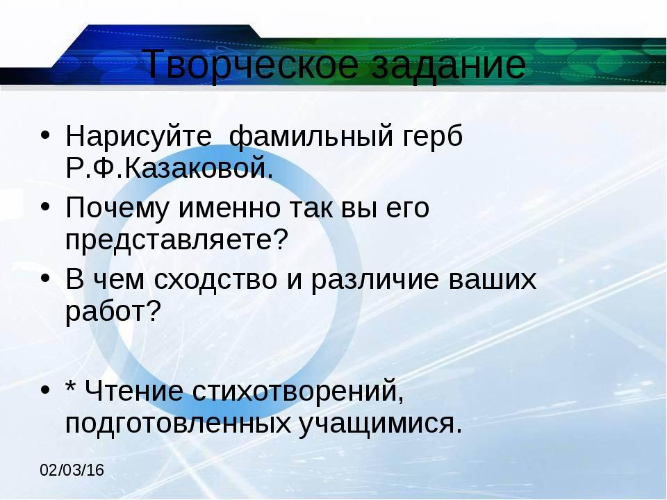 Творческое задание Нарисуйте фамильный герб Р.Ф.Казаковой. Почему именно так...