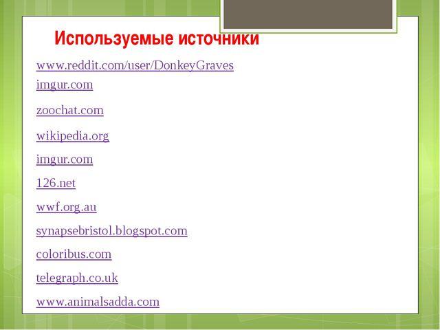 Используемые источники www.reddit.com/user/DonkeyGraves imgur.com zoochat.com...