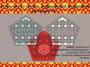 светильник из стекла, украшенный мордовским орнаментом. Автор: Кутуков М.А. п