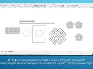 В графическом редакторе создаём эскизы будущего орнамента. За основу берём эл