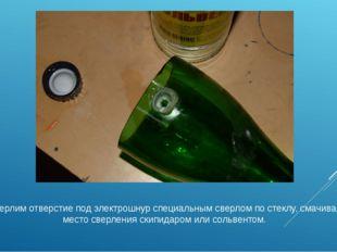 Сверлим отверстие под электрошнур специальным сверлом по стеклу, смачивая мес