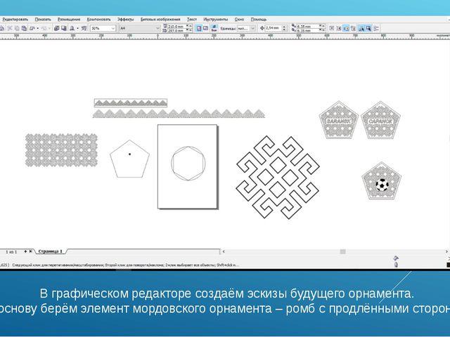 В графическом редакторе создаём эскизы будущего орнамента. За основу берём эл...