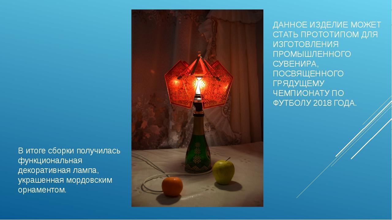 В итоге сборки получилась функциональная декоративная лампа, украшенная мордо...