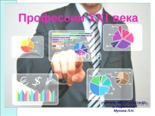 Профессии XXI века учитель МБОУ «СШ №32» г. Норильска Мухина Л.Н.