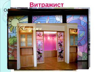 Оформление оконных стекол. Разрабатывает дизайн и оборудует витрины и другие