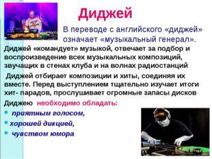 Диджей «командует» музыкой, отвечает за подбор и воспроизведение всех музыкал