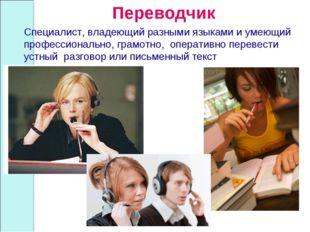 Переводчик Специалист, владеющий разными языками и умеющий профессионально, г