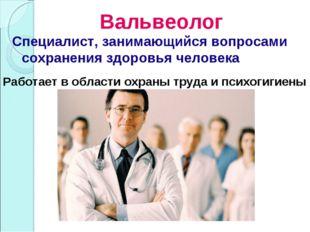 Специалист, занимающийся вопросами сохранения здоровья человека Вальвеолог Ра