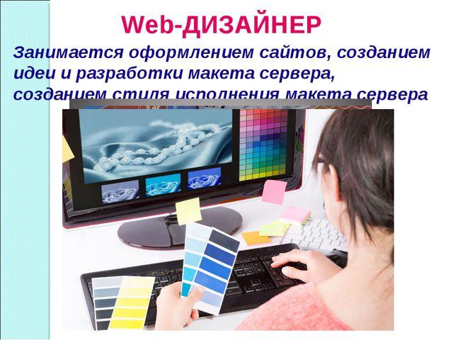 Web-ДИЗАЙНЕР Занимается оформлением сайтов, созданием идеи и разработки макет...