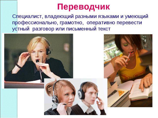 Переводчик Специалист, владеющий разными языками и умеющий профессионально, г...