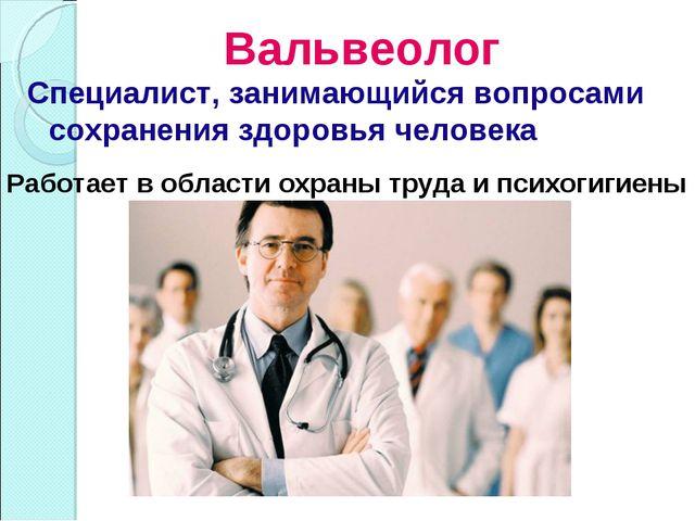 Специалист, занимающийся вопросами сохранения здоровья человека Вальвеолог Ра...