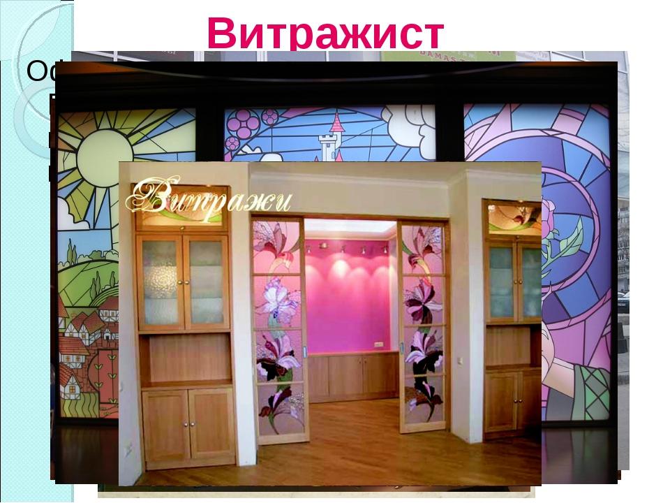 Оформление оконных стекол. Разрабатывает дизайн и оборудует витрины и другие...