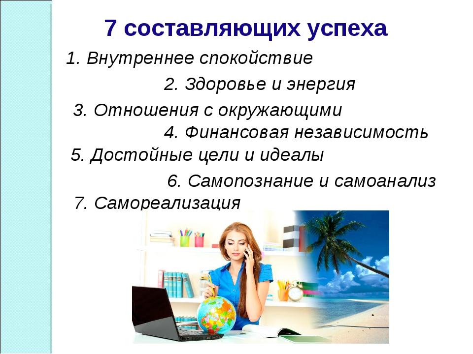 7 составляющих успеха 1. Внутреннее спокойствие 2. Здоровье и энергия 3. Отн...