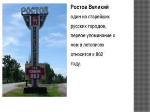 Ростов Великий один из старейших русских городов, первое упоминание о нем в