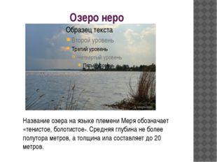 Озеро неро Название озера на языке племени Меря обозначает «тенистое, болотис