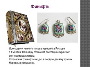 Финифть Искусство огненного письма известно в Ростове с XVIIвека. Неи одну со