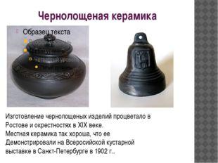 Чернолощеная керамика Изготовление чернолощеных изделий процветало в Ростове