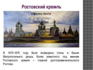 Ростовский кремль В 1670-1675 году были возведены стены и башни Митрополичьег