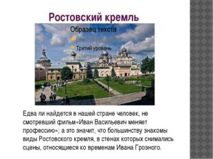 Ростовский кремль Едва ли найдется в нашей стране человек, не смотревший филь