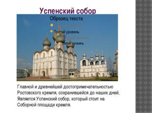 Успенский собор Главной и древнейшей достопримечательностью Ростовского кремл