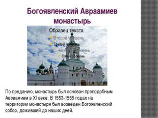 Богоявленский Авраамиев монастырь По преданию, монастырь был основан преподоб