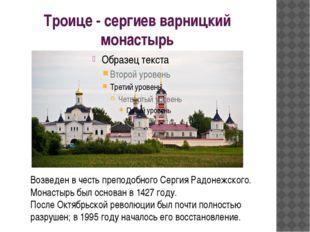 Троице - сергиев варницкий монастырь Возведен в честь преподобного Сергия Рад