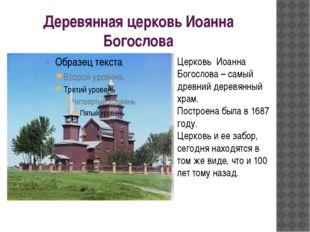 Деревянная церковь Иоанна Богослова Церковь Иоанна Богослова – самый древний