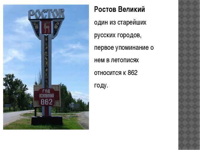 Ростов Великий один из старейших русских городов, первое упоминание о нем в...