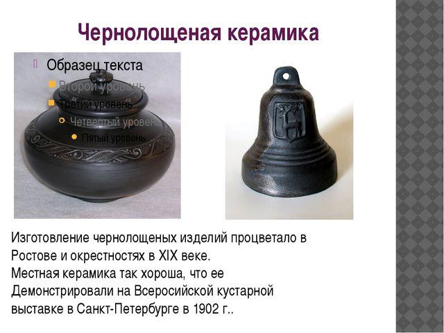 Презентация по краеведению на тему РОСТОВ ВЕЛИКИЙ  Чернолощеная керамика Изготовление чернолощеных изделий процветало в Ростове