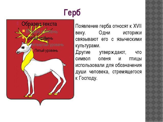 Герб Появление герба относят к XVII веку. Одни историки связывают его с языче...