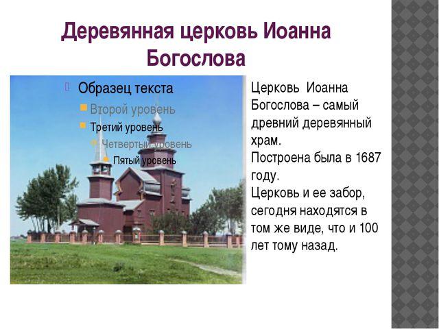 Презентация по краеведению на тему РОСТОВ ВЕЛИКИЙ  Деревянная церковь Иоанна Богослова Церковь Иоанна Богослова самый древний
