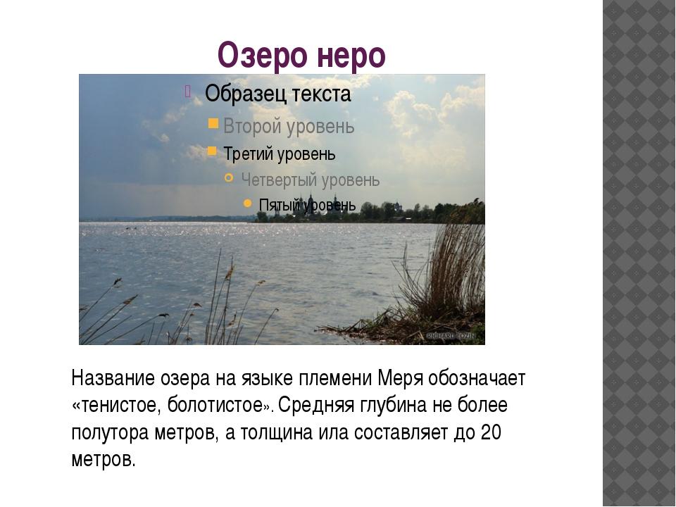 Озеро неро Название озера на языке племени Меря обозначает «тенистое, болотис...