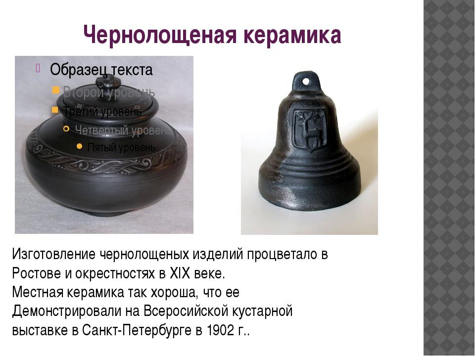 Чернолощеная керамика Изготовление чернолощеных изделий процветало в Ростове...
