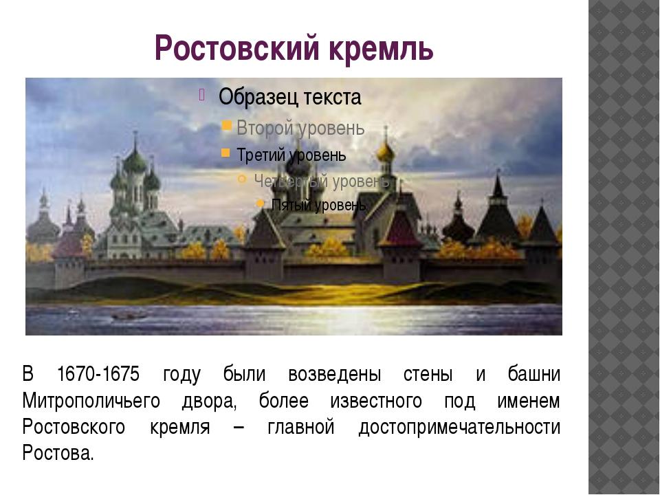 Ростовский кремль В 1670-1675 году были возведены стены и башни Митрополичьег...