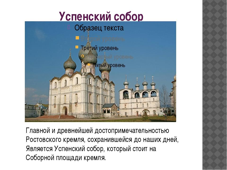 Успенский собор Главной и древнейшей достопримечательностью Ростовского кремл...