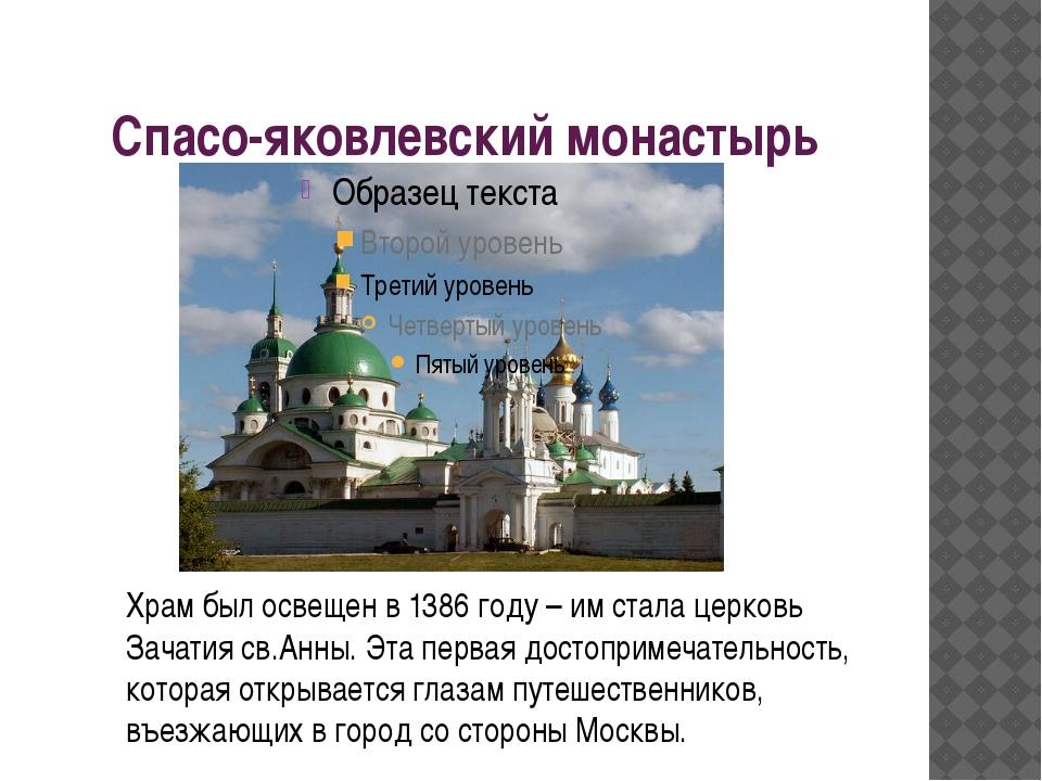Спасо-яковлевский монастырь Храм был освещен в 1386 году – им стала церковь З...