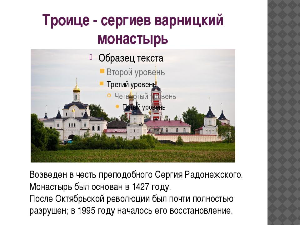 Троице - сергиев варницкий монастырь Возведен в честь преподобного Сергия Рад...