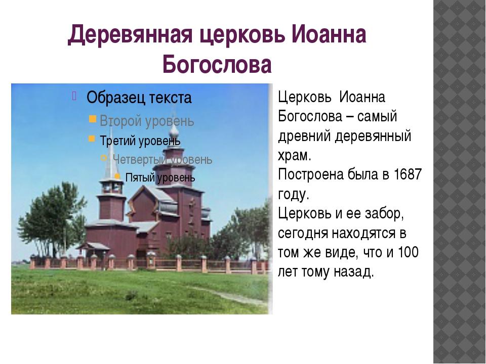 Деревянная церковь Иоанна Богослова Церковь Иоанна Богослова – самый древний...