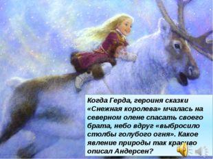 Когда Герда, героиня сказки «Снежная королева» мчалась на северном олене спас