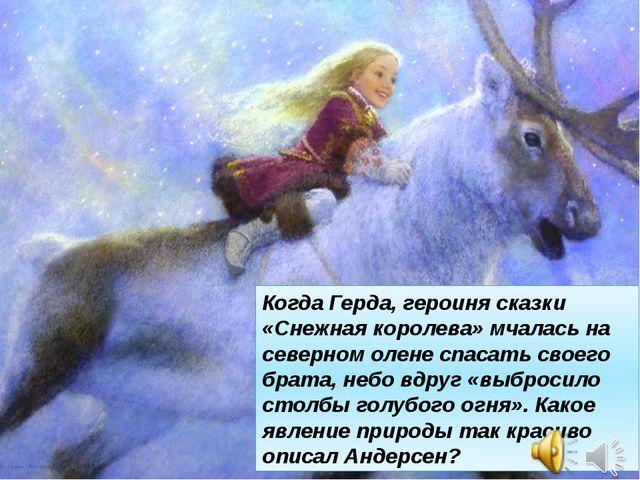 Когда Герда, героиня сказки «Снежная королева» мчалась на северном олене спас...