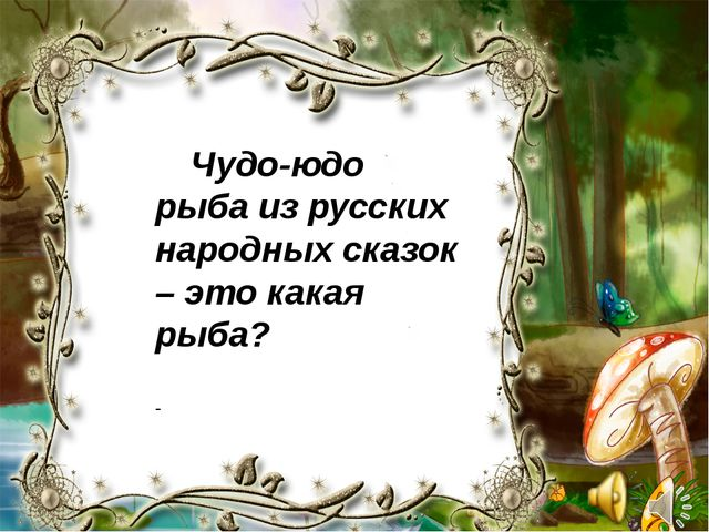 Чудо-юдо рыба из русских народных сказок – это какая рыба? -