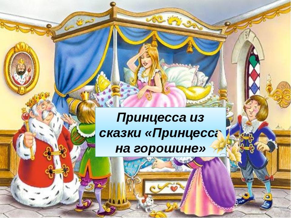 Принцесса из сказки «Принцесса на горошине»