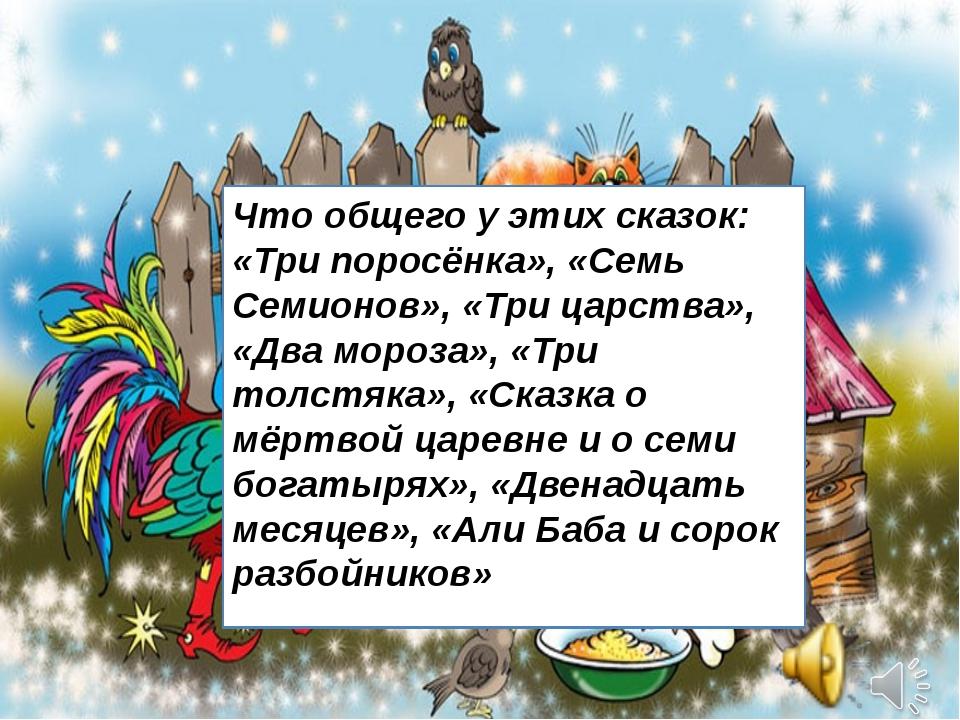 Что общего у этих сказок: «Три поросёнка», «Семь Семионов», «Три царства», «Д...
