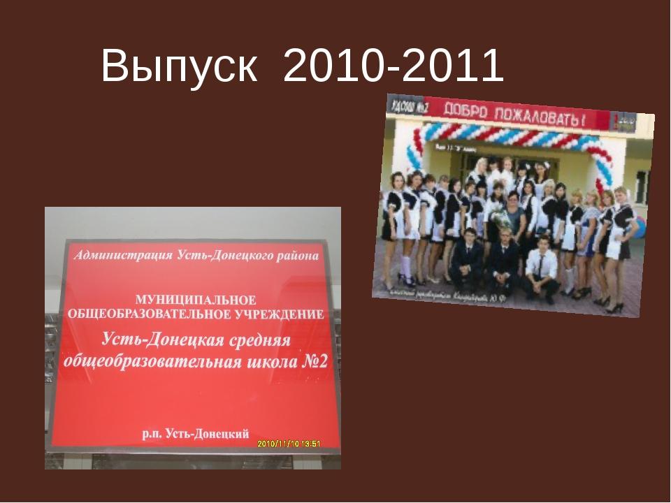 Выпуск 2010-2011