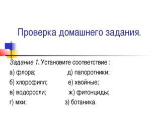 Проверка домашнего задания. Задание 1. Установите соответствие : а) флора; д)