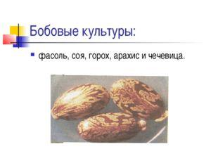 Бобовые культуры: фасоль, соя, горох, арахис и чечевица.