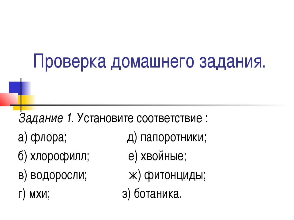 Проверка домашнего задания. Задание 1. Установите соответствие : а) флора; д)...