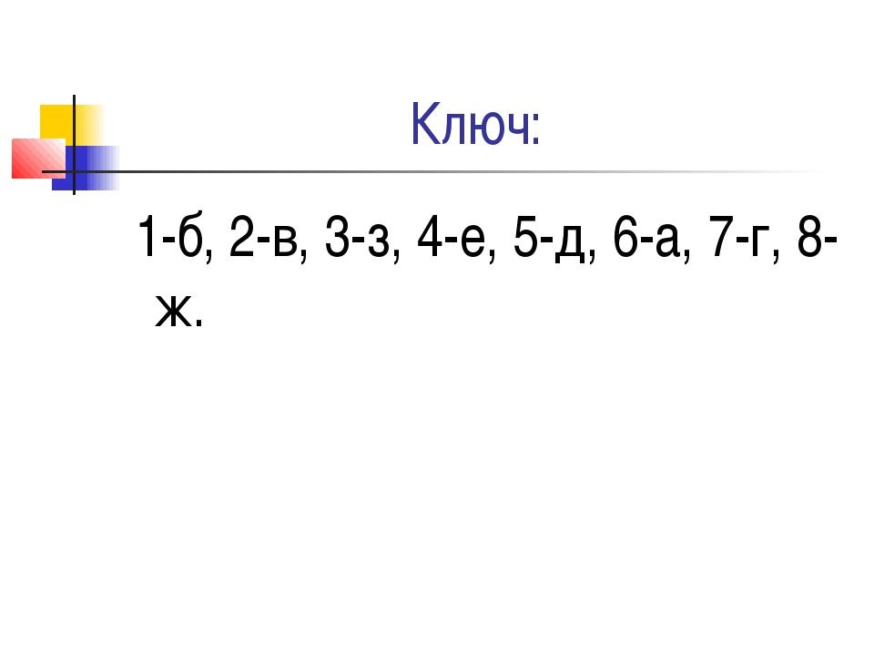 Ключ: 1-б, 2-в, 3-з, 4-е, 5-д, 6-а, 7-г, 8-ж.