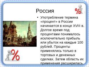 Россия Употребление термина «процент» в России начинается в конце XVIII в. До